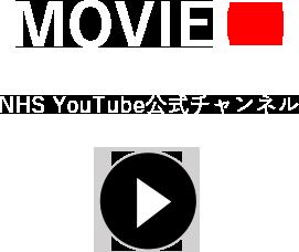 NHS YouTube公式チャンネル